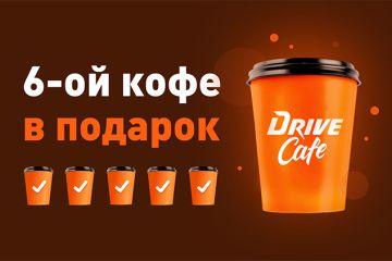 Рекламная акция АЗС Газпромнефть «Шестой кофе в подарок»