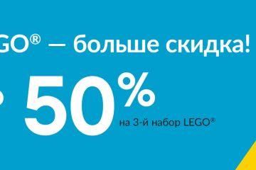 Рекламная акция Лего (LEGO) «Больше LEGO - больше скидка!»