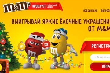 Рекламная акция M&M's «Выигрывай яркие ёлочные украшения!»