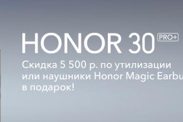 Рекламная акция Эльдорадо «Беспроводные наушники Honor в подарок при покупке Honor 30 Pro+»