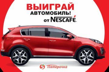 Рекламная акция «Nescafe в Пятёрочке»