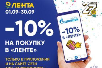 Рекламная акция АЗС Газпромнефть и Лента «27 лет вместе с нами»