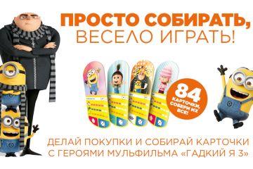 """Рекламная акция сети магазинов """"Магнит"""" """"Просто собирать, весело играть!"""""""