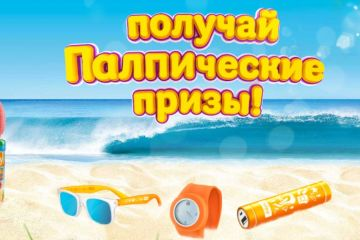 Рекламная акция Pulpy «Получай ПАЛПИческие призы»