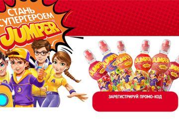 Рекламная акция напитков Jumper: «Стань супергероем Jumper!»