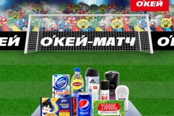 Рекламная акция гипермаркетов О'КЕЙ «О'КЕЙ-МАТЧ»