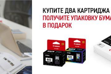 Рекламная акция Эльдорадо «Бумага для принтера Canon в подарок»