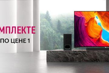 Рекламная акция Эльдорадо «Выгода на Sony. 2 товара по цене одного в комплекте»