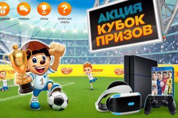 Рекламная акция печенья Chocoboy «Кубок призов!»