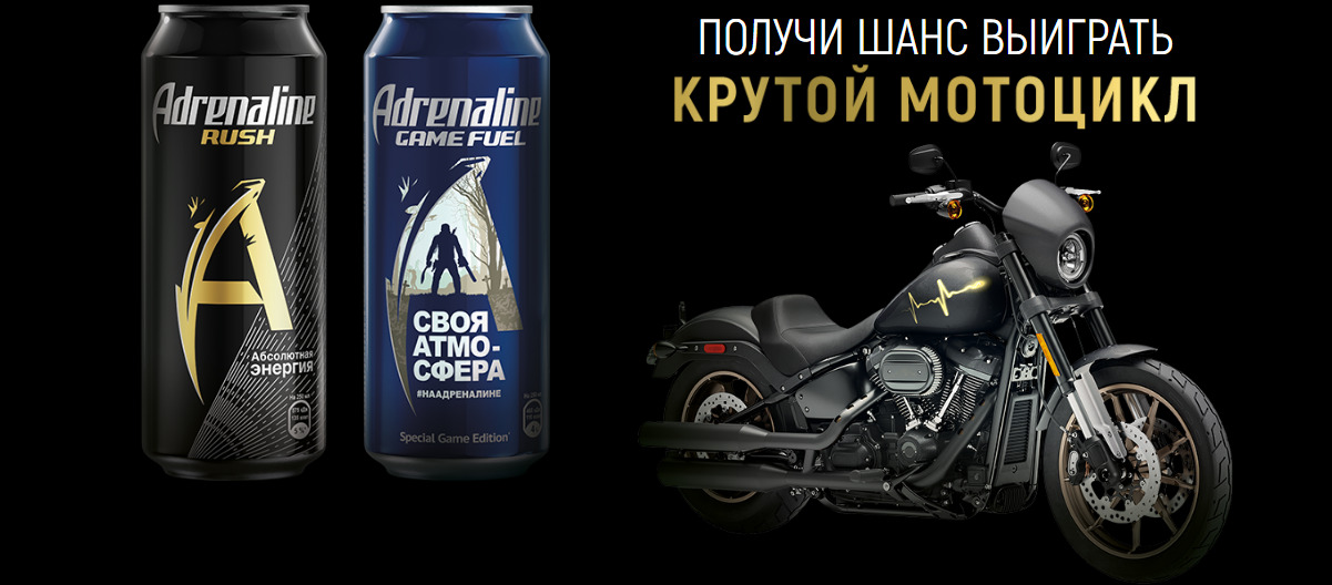 Рекламная акция Adrenaline Rush «Adrenaline Rush в АЗС BP»