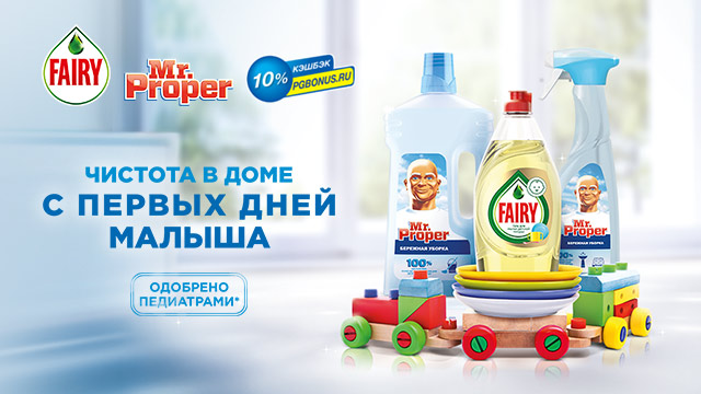 Рекламная акция Fairy и Mr.Proper «Baby National Promo»