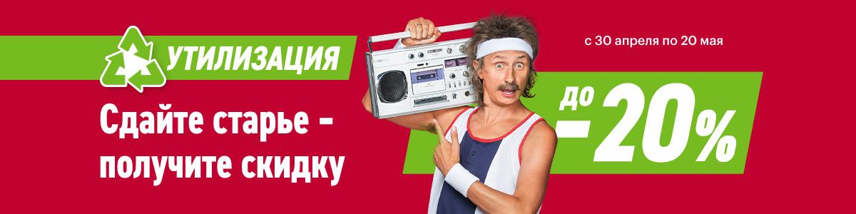 91454de7999 PromoGalaxy.ru - Рекламная акция Эльдорадо «Избавься от старой ...