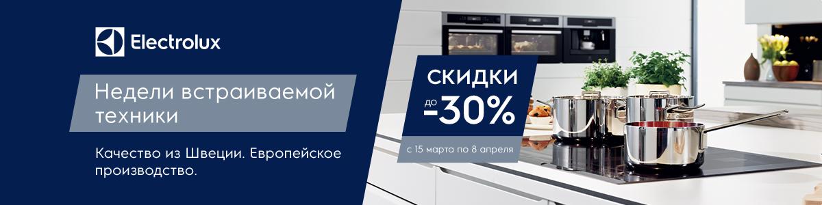 1e7ccb532c1 PromoGalaxy.ru - Рекламная акция Electrolux «Недели встраиваемой ...