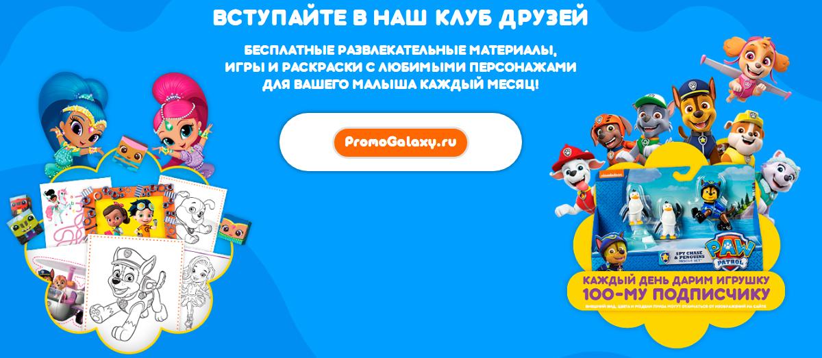 Promogalaxy Ru рекламная акция Nickelodeon клуб друзей