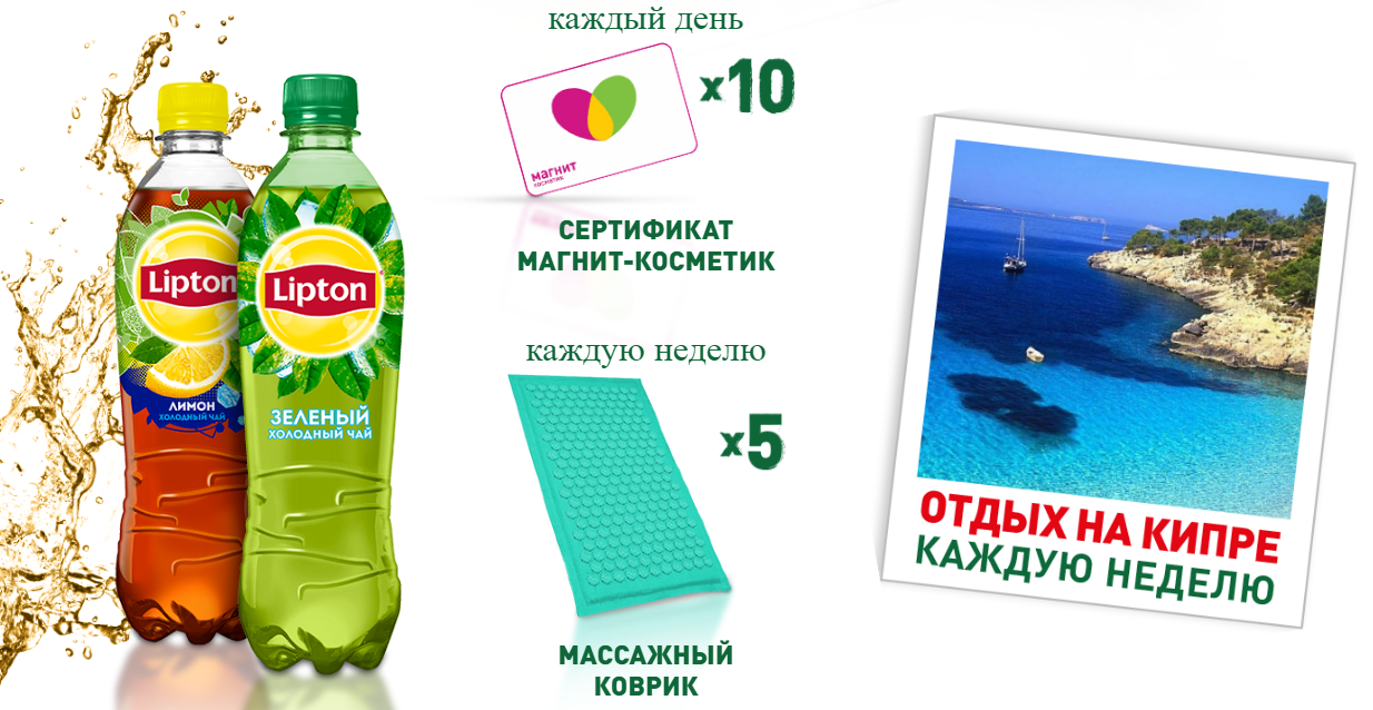 Рекламная акция Lipton Ice Tea «Отдых на Кипре» в Магнит